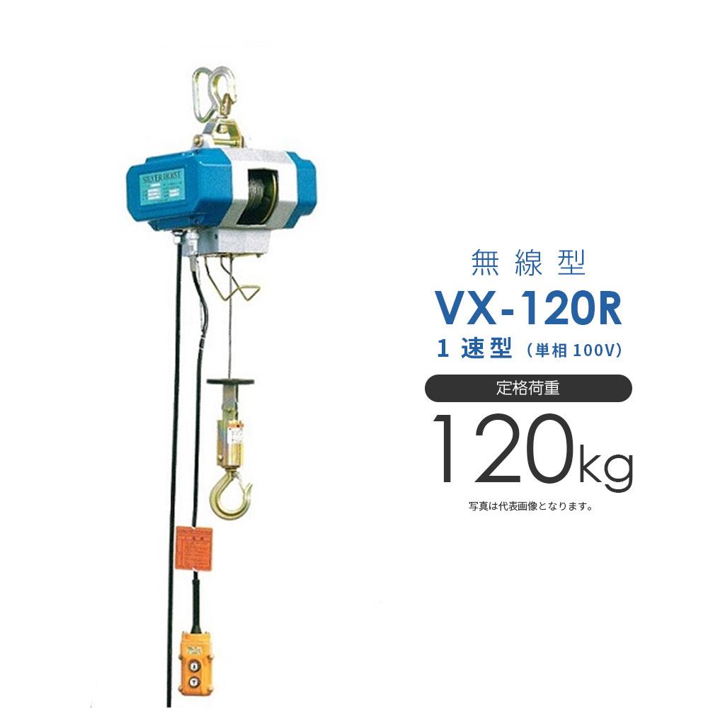 シルバーホイスト 電動 VX-120R 無線型 単相100V 1速型 富士製作所 ホイスト 電動ホイスト