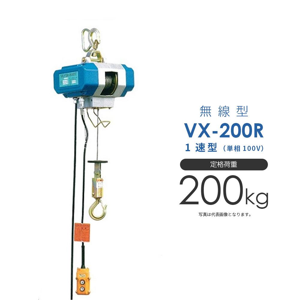 シルバーホイスト 電動 VX-200R 無線型 単相100V 1速型 富士製作所 ホイスト 電動ホイスト