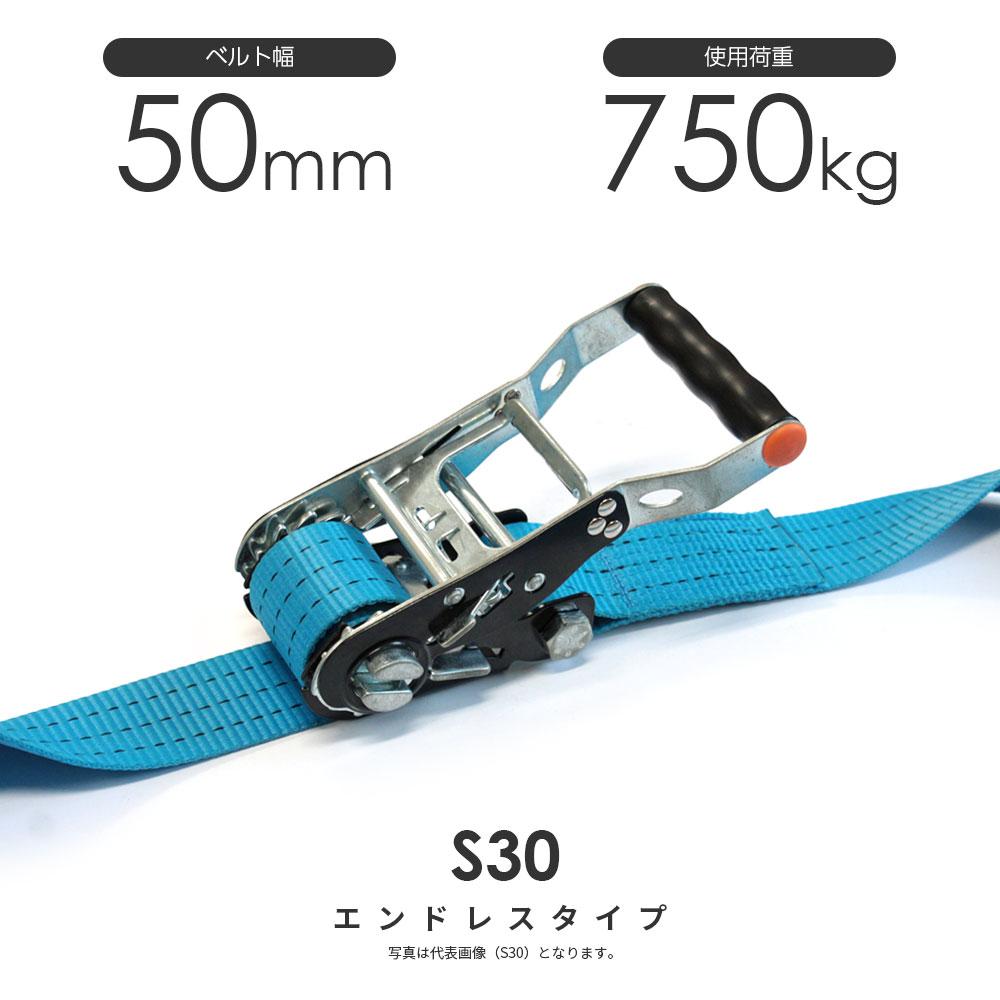 長さを特注できる 超安い テザック TESAC 国産 日本製 再再販 ハンドル分離式ラチェットバックル S30N ラウンド仕様 ラッシングベルト ベルト荷締機 50mm 750kg エンドレス