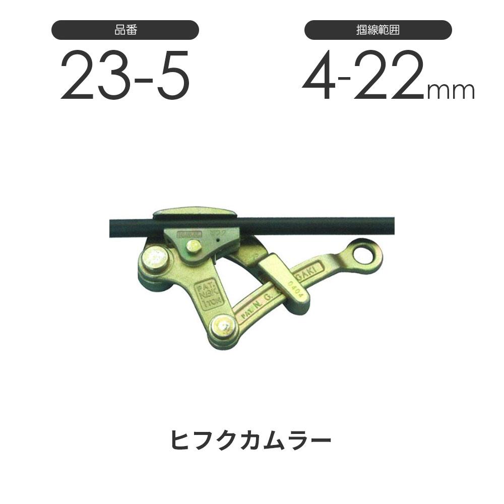 NAGAKI ヒフクカムラー 23-5 被覆線・アルミ線専用 永木精機 張線器