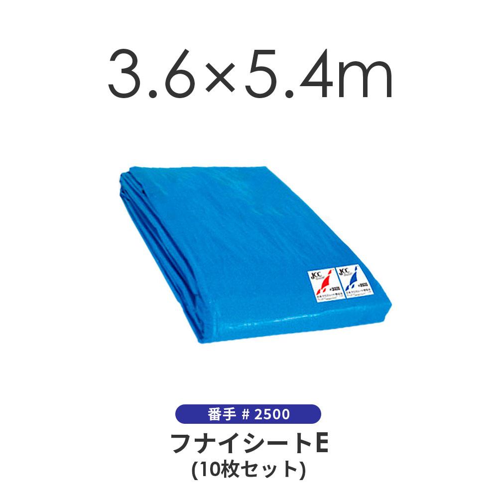 <title>ブルーシート 軽くて丈夫 雨よけ 野積みなどに最適 10枚セット 期間限定送料無料 3.6×5.4m #2500 クロスシート 野積みシート フナイ産業 フナイシートE</title>
