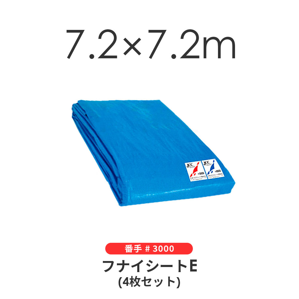 ブルーシート(4枚セット) 7.2×7.2m #3000 クロスシート 野積みシート フナイ産業 フナイシートS