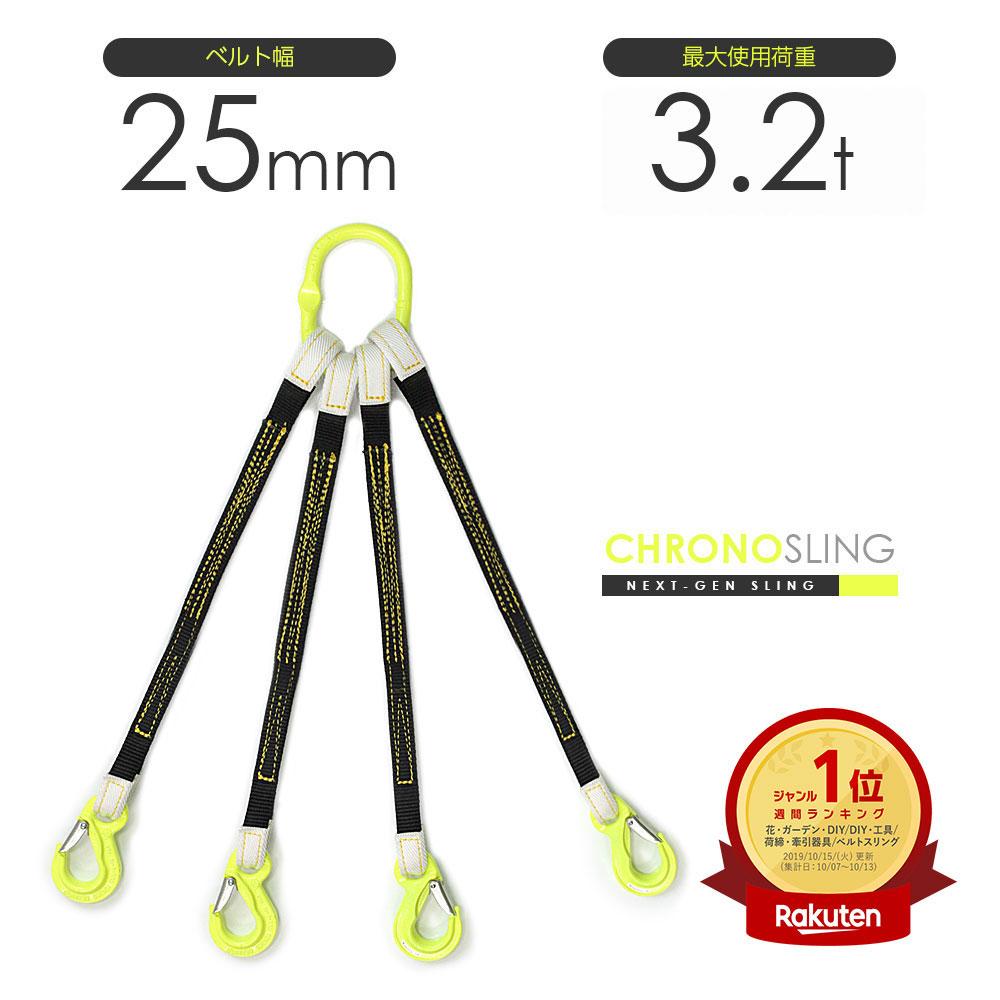 国産ベルトスリング4本吊り 25mm幅 使用荷重2.7t(吊り角度60°) リング・フックカスタム スリングベルト特注 クロノスリング 黒