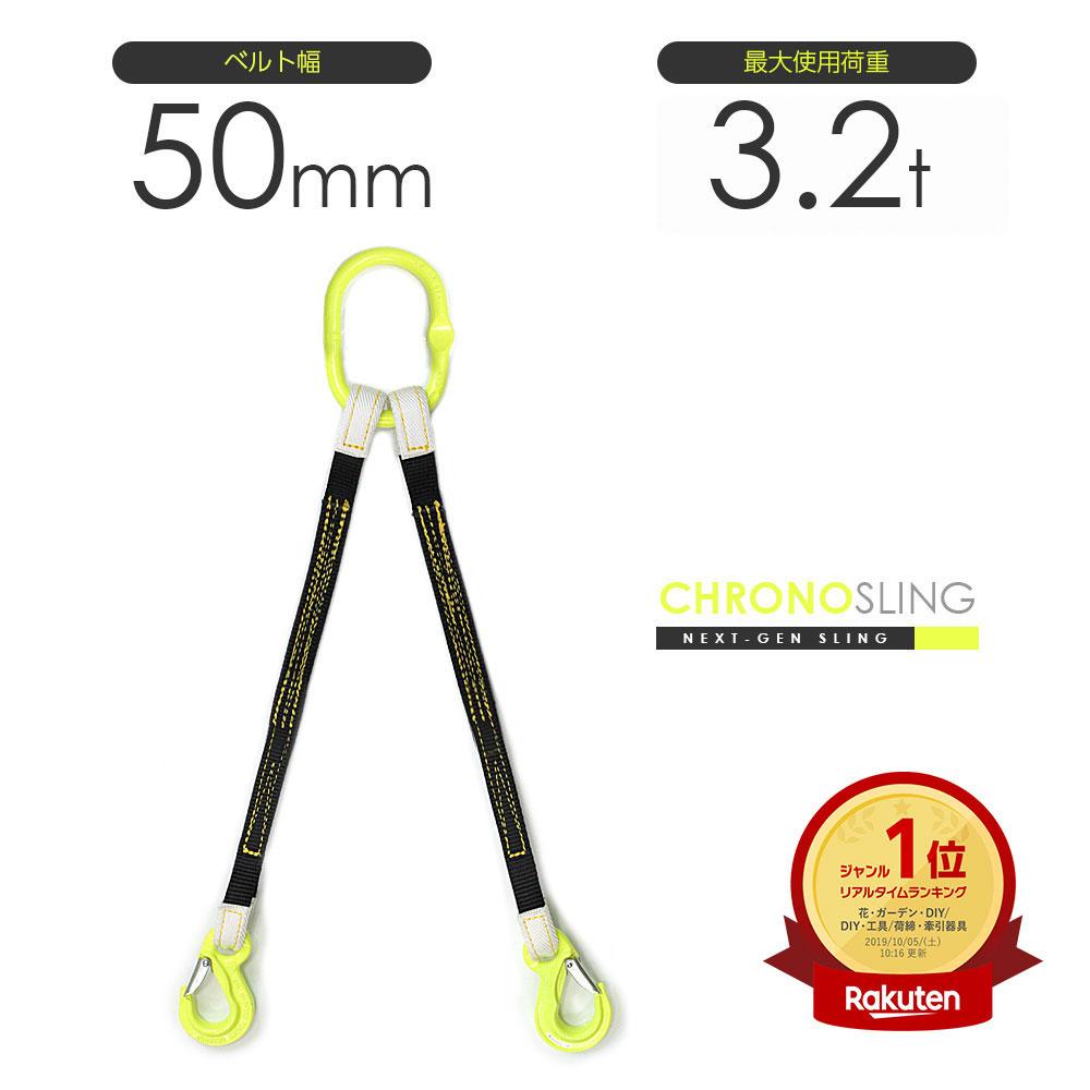 国産ベルトスリング2本吊り 50mm幅 使用荷重2.7t(吊り角度60°) リング・フックカスタム スリングベルト特注 クロノスリング 黒