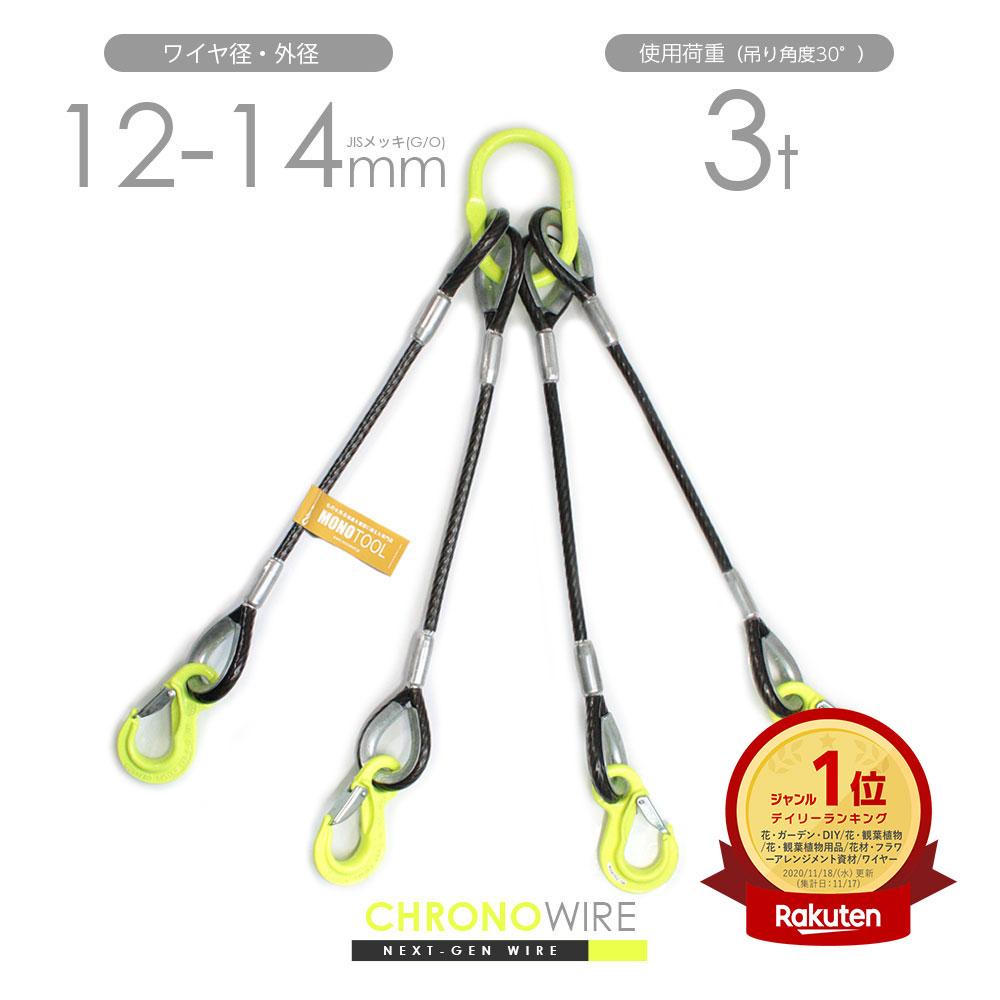 PVC被覆ワイヤ 4本吊り 12-14mm(6x24 JISメッキ) オーダーメイド 使用荷重3t(吊り角度30°) リング・フックカスタム特注 黒のワイヤロープ