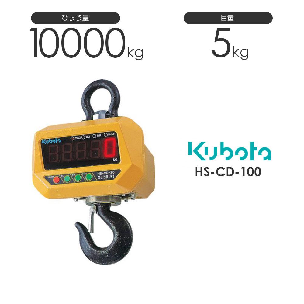 Kubota クボタ HS-CD ひょう量10000kg クレーンスケール フックスケール(検定無) HS-CD-100 直示式