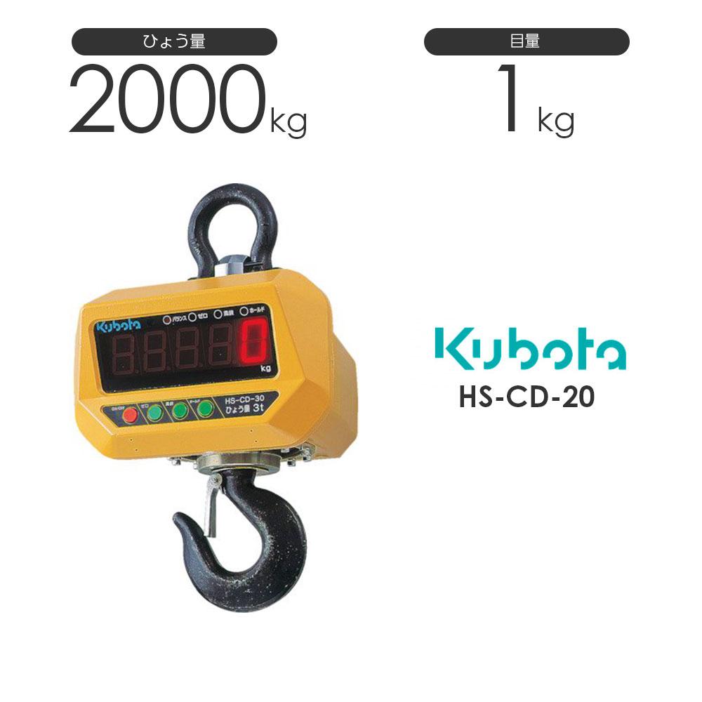 Kubota クボタ HS-CD ひょう量2000kg クレーンスケール フックスケール(検定無) HS-CD-20 直示式