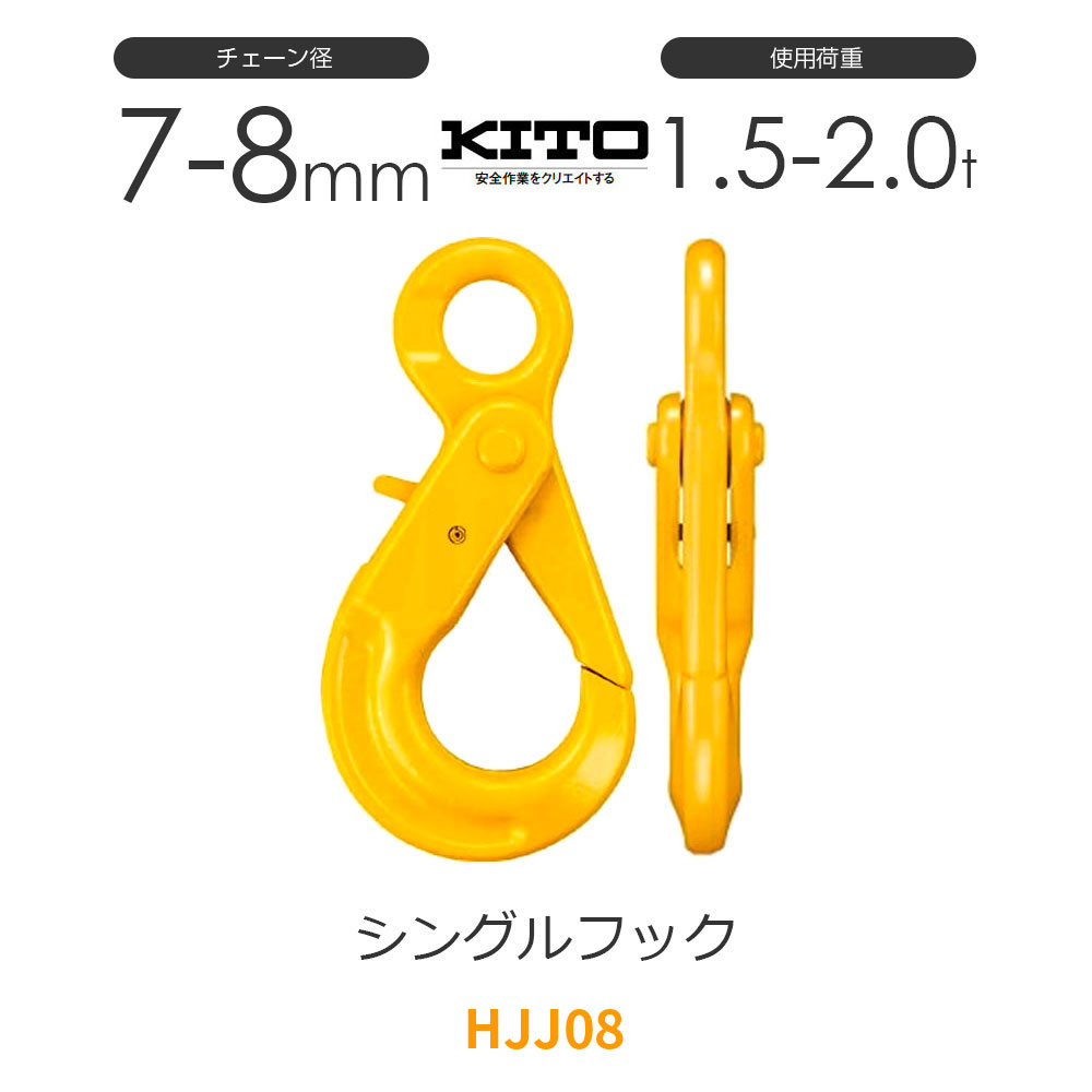 KITO 激安格安割引情報満載 チェンスリング φ7mm-8mm用 469-2764 アイタイプ キトー φ7mm-8mm HJJ08 使用荷重2.0t 今ダケ送料無料 ※旧HJ2080 チェーンスリング シングルフックHJ