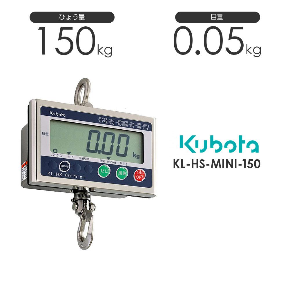 Kubota クボタ KL-HS-mini ひょう量150/151kg クレーンスケール フックスケールミニ(検定無) KL-HS-150-mini