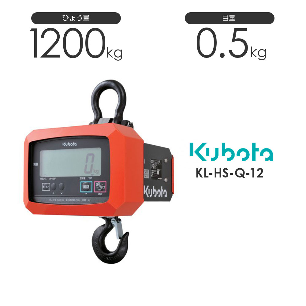 Kubota クボタ KL-HS-Q ひょう量1200kg クレーンスケール フックスケール(検定無) KL-HS-Q-12 直示式