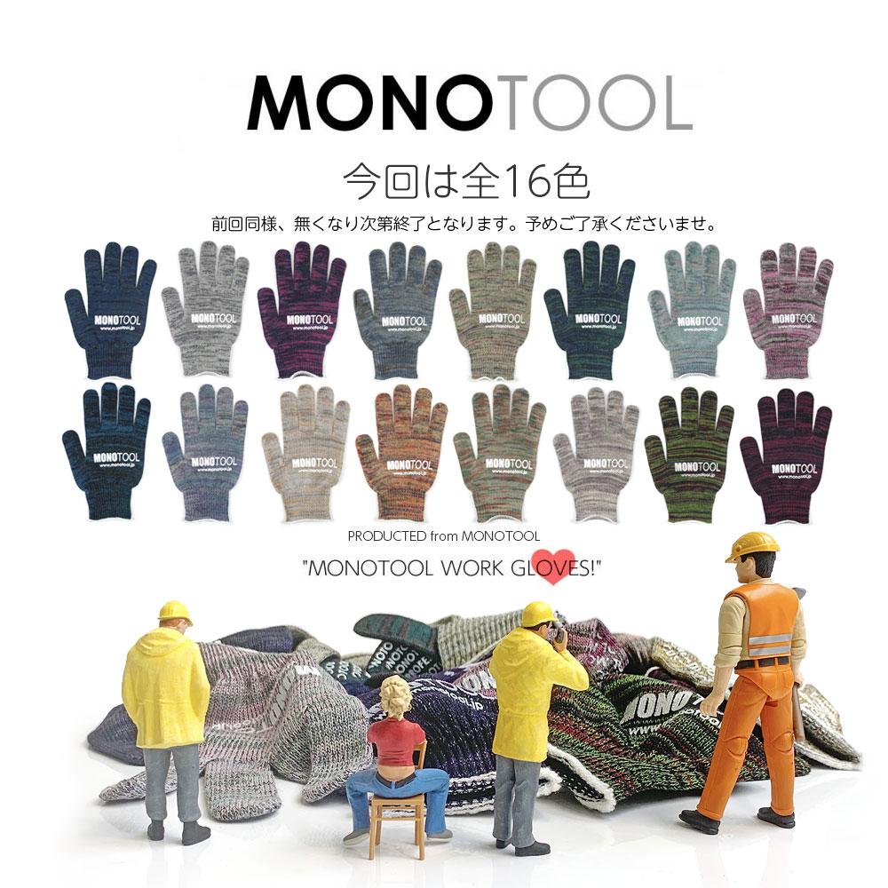 カラーを自由に選べるモノツール手袋4個セット 高級糸(10ゲージ)使用