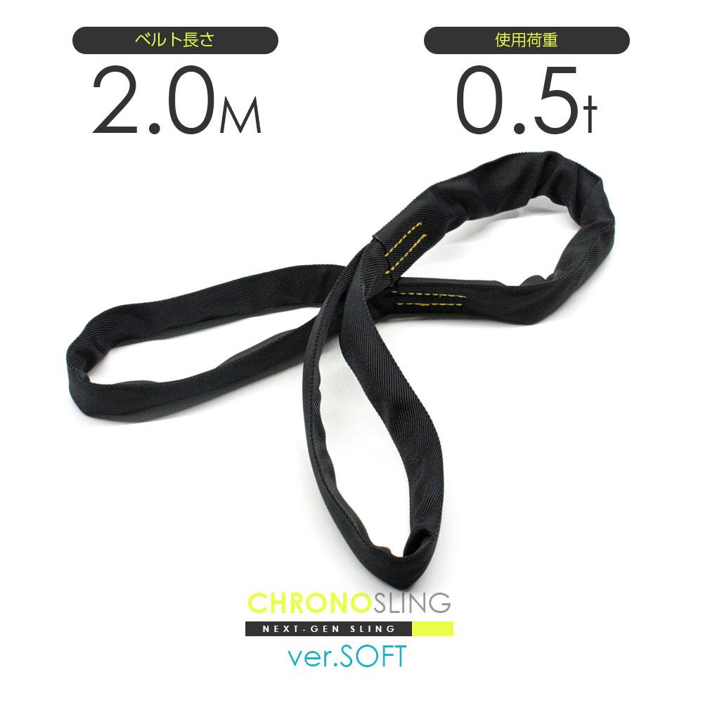 両端アイ形 E型 0.5t×2m 日本製 筒織タイプ 国産ソフトスリング 両アイ 0.5t クロノソフトスリング スリングベルト 玉掛け JIS規格相当品 限定特価 x 2.0m 黒 返品交換不可