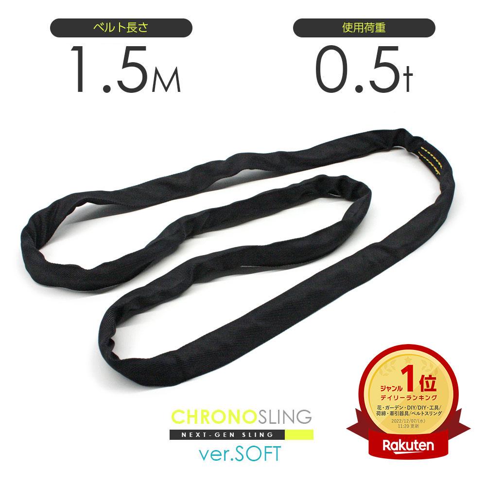 エンドレス形 激安 N型 0.5t×1.5m 日本製 筒織タイプ 国産ソフトスリング エンドレス 0.5t クロノソフトスリング JIS規格品 スリングベルト 玉掛け x 1.5m 激安格安割引情報満載 黒