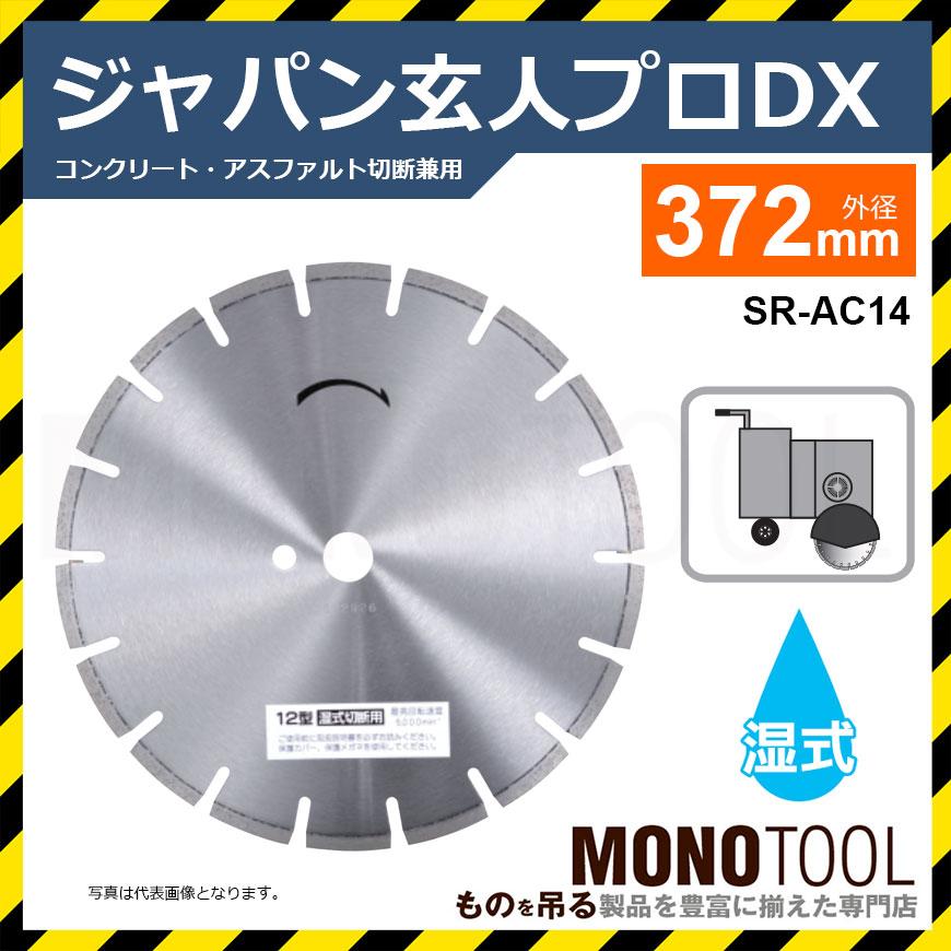三京ダイヤモンド工業 ジャパン玄人プロ DX SR-AC14 アスファルト・コンクリート切断兼用