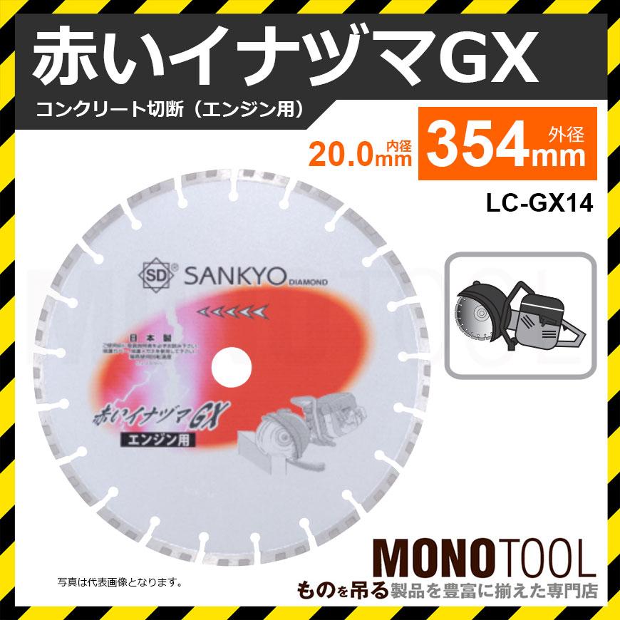 三京ダイヤモンド工業 赤いイナヅマGX LC-GX14 内径20.0mm