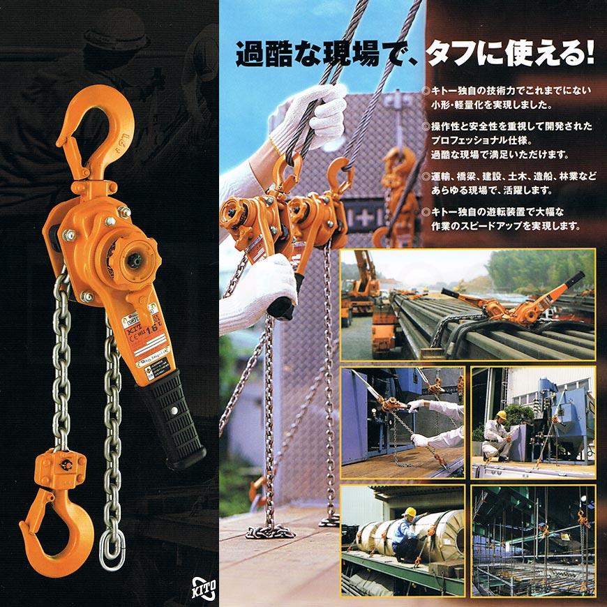 キトー 레버 블록 LB016 1.6 t L5 형식