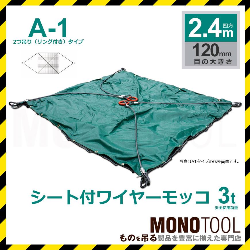 ワイヤーモッコ シート付 A-1型(2つ吊りリング付きタイプ) 240cm×240cm(8尺)