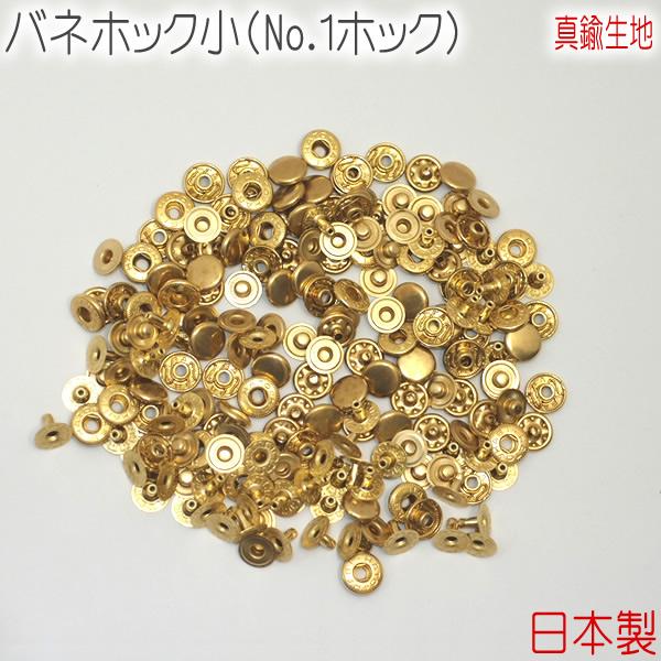 日本製の バネホック小 No.1ホック ボタン 真鍮無垢 生地仕上げ 50組セット 日本製 ハンドクラフト 金具 パーツ 手作り 副資材 ストアー レザークラフト ハンドメイド 安い 手芸