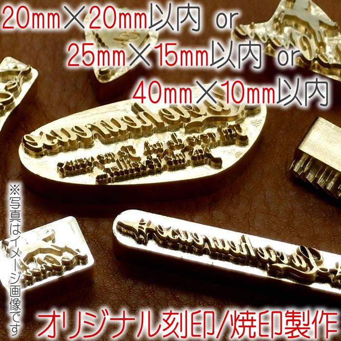 【20mm×20mm以内 or 25mm × 15mm以内 or 40mm × 10mm以内】神戸の 焼印 刻印職人が作る プロ仕様の 刻印です。 レザークラフトの 道具 / 工具、一歩上をいく ハンドメイド 手芸 焼印 刻印 オーダーメイドで作る オリジナル 焼き印 レザークラフト 工具 道具 20mm × 20mm 以内 or 25mm × 15mm 以内 or 40mm × 10mm 以内【 日本製 】 ハンドメイド 手芸 職人技 手作り ハンドクラフト