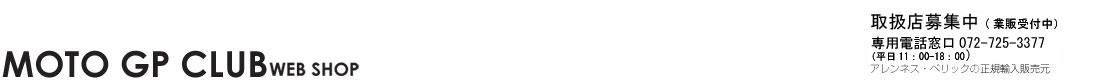 MOTO GP CLUB:BERiK ARLEN NESS正規輸入販売店