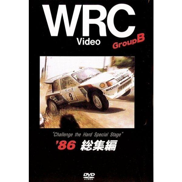 BOSCO WRC世界選手権ラリー グループB '86総集編 ボスコビデオ DVD