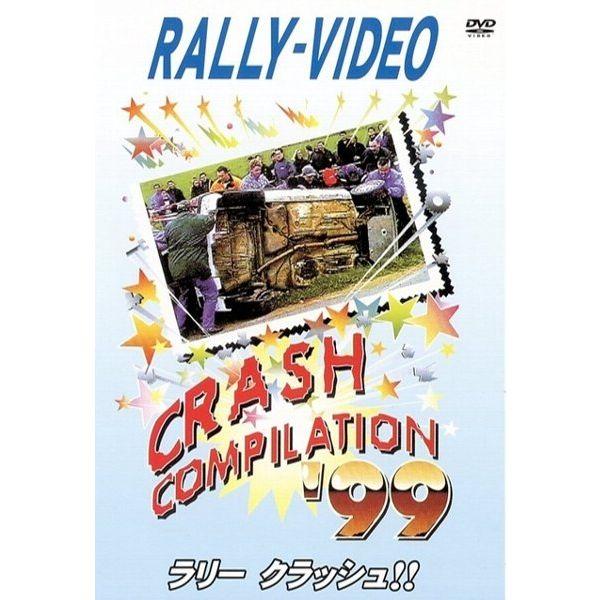 BOSCO WRC ラリークラッシュ'99 ボスコビデオ DVD