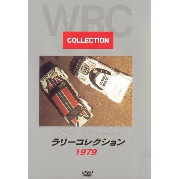 BOSCO WRC Rally Rally collection ' 1979 Bosco video DVD