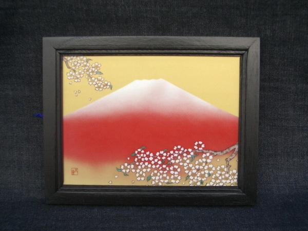 【有田焼】 赤富士 陶額 29.5×23 【楽ギフ_包装選択】