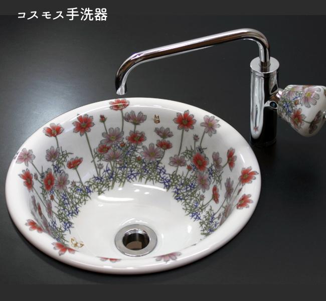 有田焼 色彩コスモス絵(蝶絵あり) 手洗器(手洗い鉢)