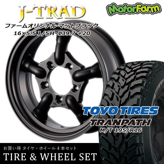 タイヤ ホイール 4本セット ファーム オリジナル J-TRAD マットブラック 16×5.5J/5H+20 トーヨー トランパス M/T 195/R16 ( toyo tires tranpath マッドテレイン )