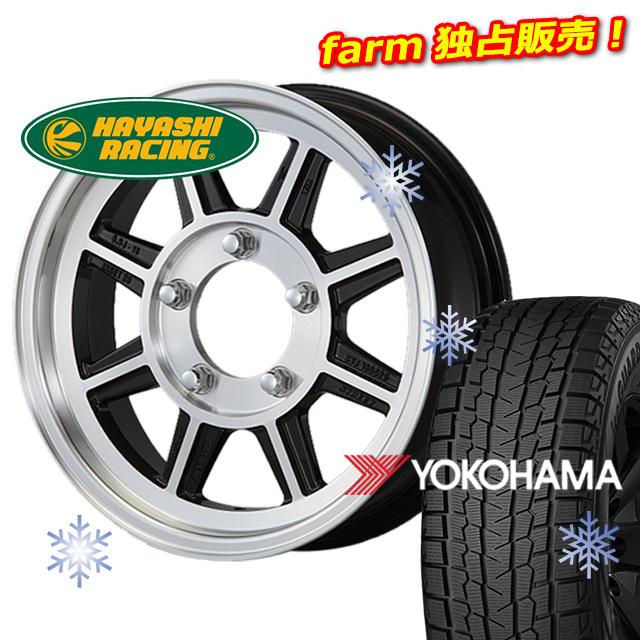 スタッドレスタイヤ ホイール 4本セット ハヤシレーシング TYPE-STJ 16×5.5J/5H-25 ヨコハマ アイスガード SUV G075 185/85R16 ( yokohama ice guard 冬用 雪 )