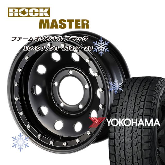 スタッドレスタイヤ ホイール 4本セット ファーム オリジナル ロックマスター 16×6J/5H-20 ヨコハマ アイスガード SUV G075 185/85R16 ( yokohama ice guard 冬用 雪 ビードロック 風 )