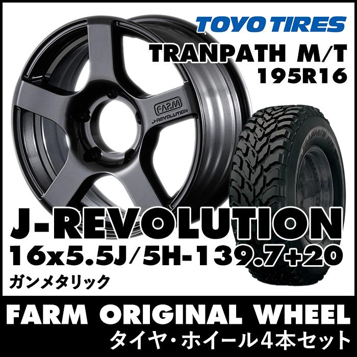 FARM J-REVOLUTION ガンメタ 16×5.5J/5H+20 トーヨー トランパス M/T 195R16 4本set