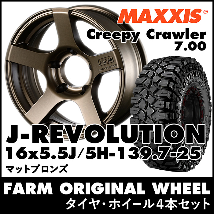 FARM J-REVOLUTION マットブロンズ 16×5.5J/5H-25 マキシス クリーピークローラー 7.00 4本set