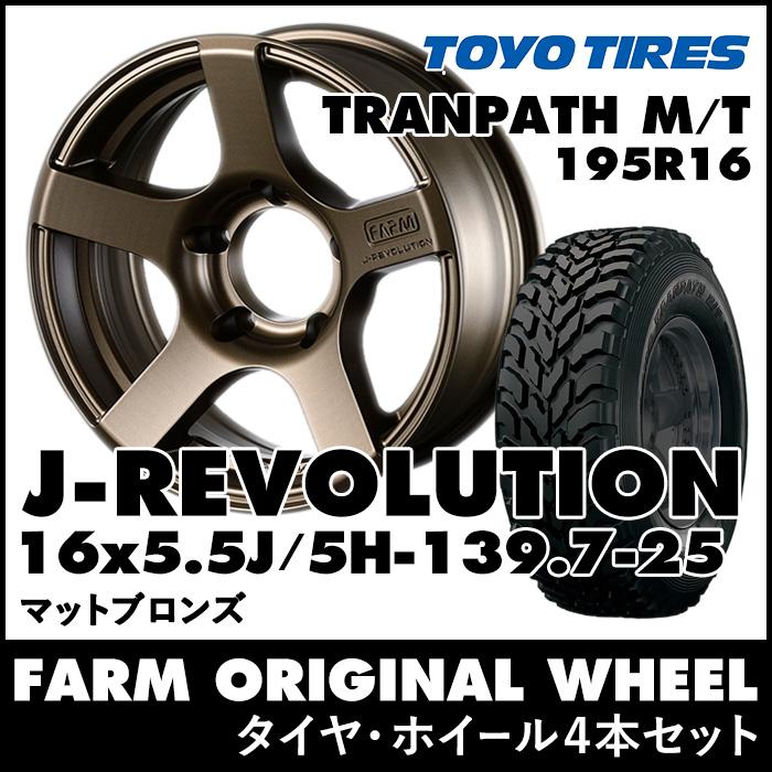 FARM J-REVOLUTION マットブロンズ 16×5.5J/5H-25 トーヨー トランパス M/T 195R16 4本set