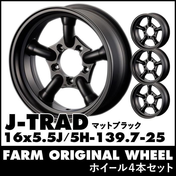 J-TRAD マットブラック 16×5.5J/5H-25 4本SET
