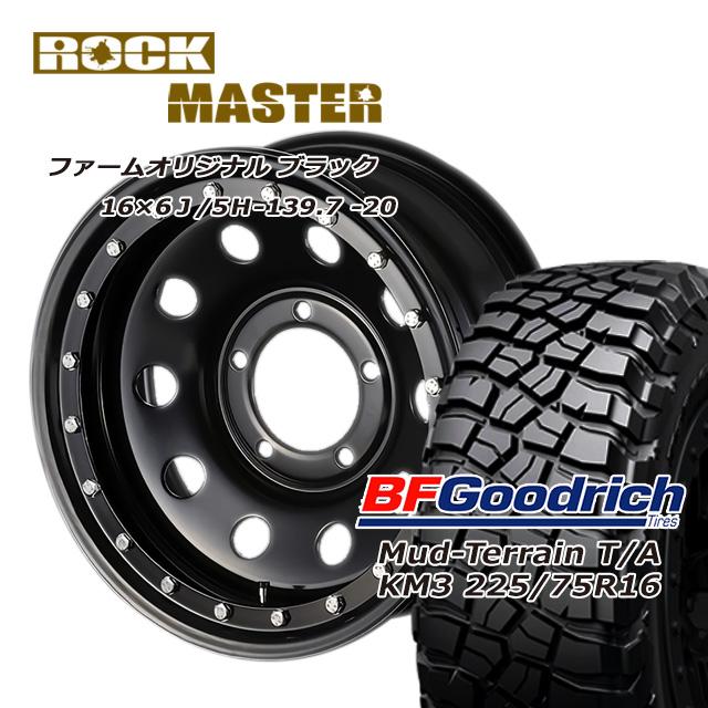 FARM デイトナ ロックマスター 16×6J/5H-20 グッドリッチ Mud-Terrain T/A KM2 225/75R16 ( BFGoodrich マッドテレイン rock master ビードロック 風 )