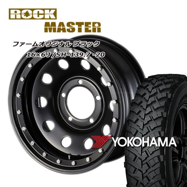 タイヤ ホイール 4本セット ファーム オリジナル ロックマスター 16×6J/5H-20 ヨコハマ ジオランダー MT+ ワイルドトラクション 7.00R16 ( yokohama wild traction マッドテレイン M/T rock master ビードロック 風 )