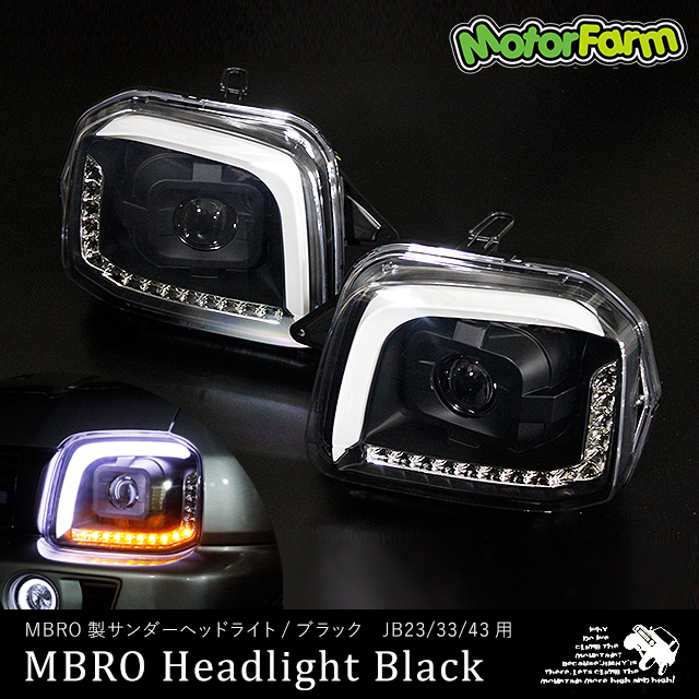 MBRO製サンダーヘッドライト/ブラック JB23/33/43用