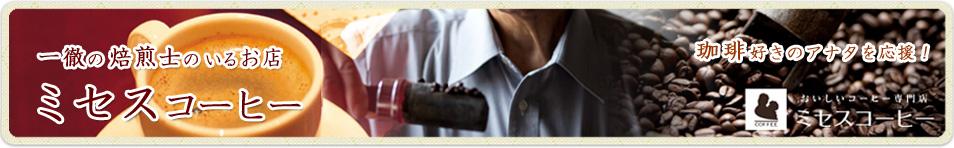 ミセスコーヒー:珈琲豆の専門店 ミセスコーヒー