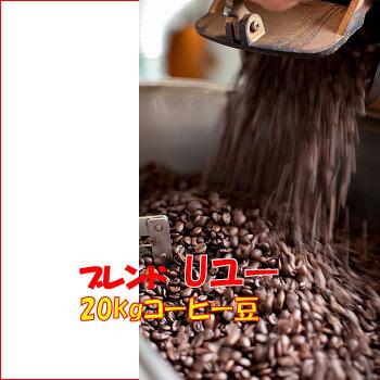 業務用コーヒー ブレンドU20kgセット豆