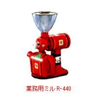 フジローヤル 業務用コーヒーミル R-440 黒 赤 受け缶なし