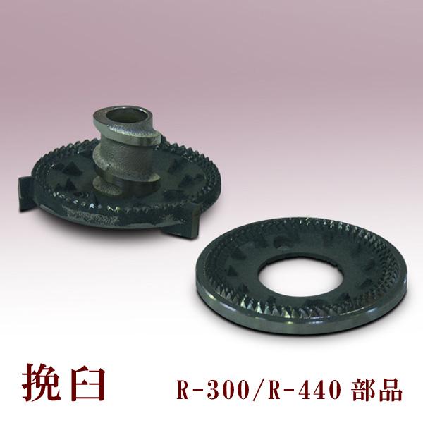 R-440 部品 挽き臼