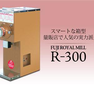 フジローヤル 量販店向けコーヒーミル R-300 受注からお届けに1ヶ月 お問い合わせはお電話で0766-25-0619