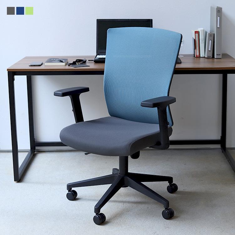 あす楽 オフィスチェア メッシュチェア パソコンチェア デザインチェア OAチェア 営業 椅子 イス いす SOHO 学習 ロッキング 昇降 事務 デスクチェア ビジネスチェア 在宅勤務 在宅ワーク 再再販 メッシュ 学習椅子 事務椅子 ワークチェア チェアー ウィロー テレワーク グレー グリーン MTS-133 腰痛 オフィスチェアー ブルー