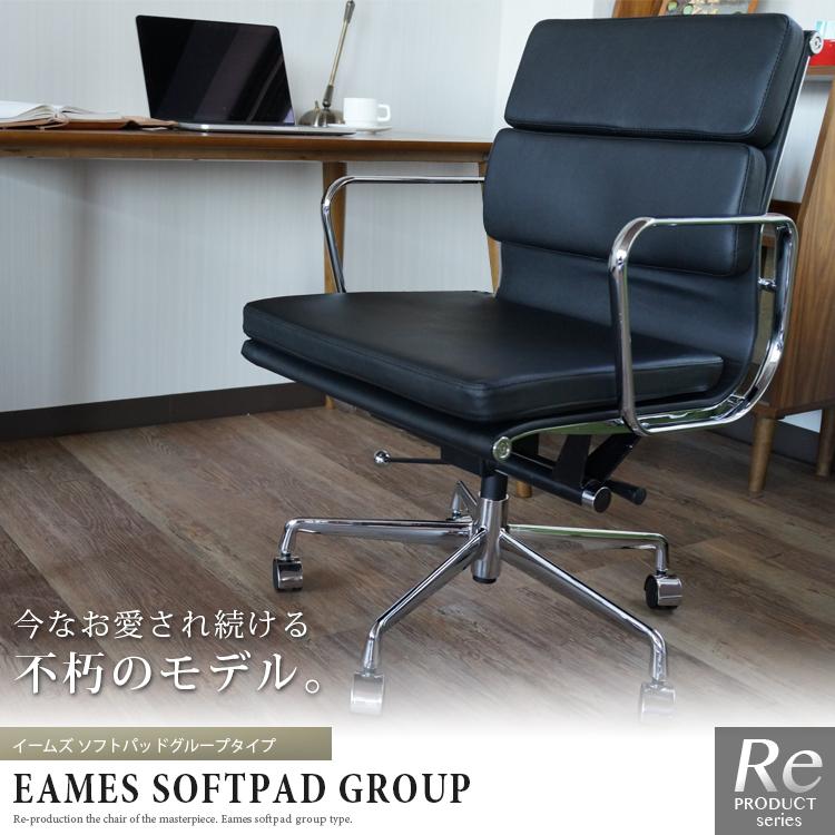 【あす楽】イームズ ソフトパッド グループタイプ オフィスチェア MTS-043 ローバックチェア ビジネスチェア チェアー パソコンチェア 椅子 イス いす 学習 ロッキング