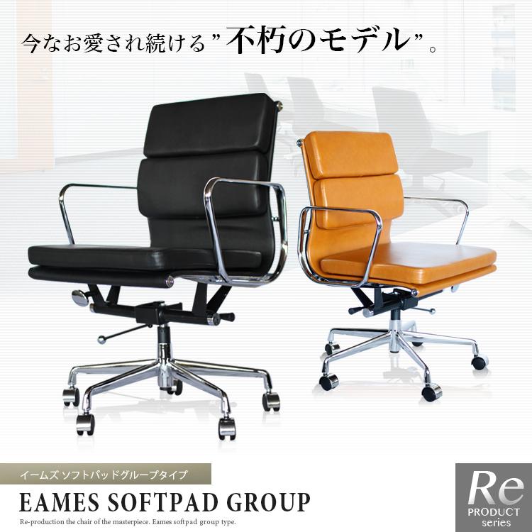 【MTS-043 イームズ ソフトパッド グループタイプ 】オフィスチェア ローバックチェア オフィスチェアー ビジネスチェア チェアー パソコンチェア 椅子 イス いす 学習 ロッキング