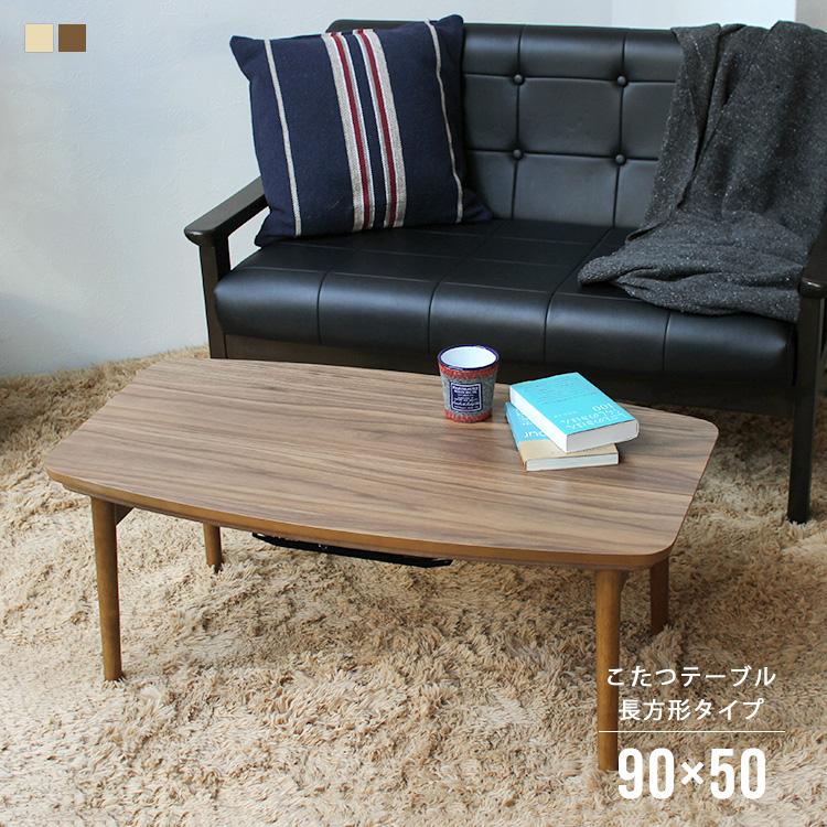 エルフィ ELFY センターテーブル こたつ 90×50cm 北欧 デザイン 901WAL 901OAK 折脚コタツ