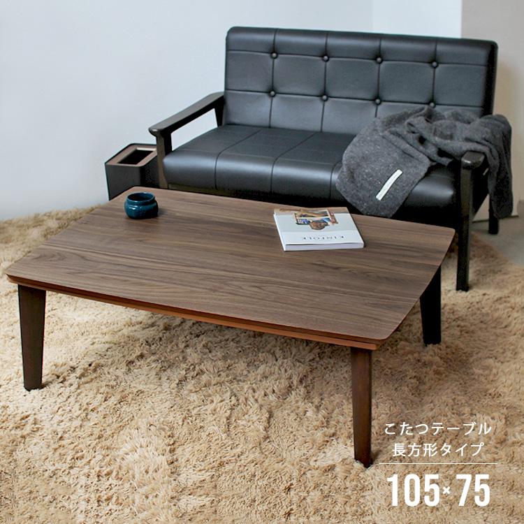 木製デザインこたつテーブル「PINON ピノン」こたつ 105×75cm 長方形タイプ 3~4人用