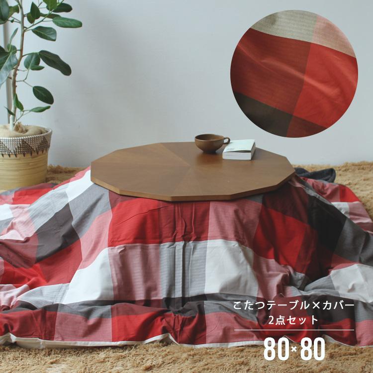 セット こたつテーブル&こたつ布団カバー ポリゴン 12角形 薄型 石英管ヒーター 1年中使える オールシーズン対応 KT-110 W80×D80×H39 こたつ布団カバー 正方形 200×200(ファスナー式)FH182176
